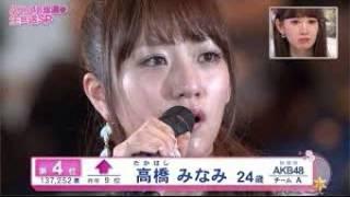 2015年第7回AKB総選挙 高橋みなみ スピーチ 第4位.