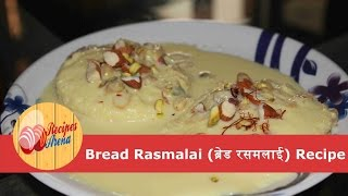 How to make Bread Rasmalai at home in Hindi | Quick Easy home made Rasmalai Recipe