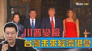 川普變臉!中美貿易戰突然加劇台灣未來堪憂 少康戰情室 20190506