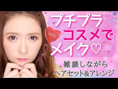 【雑談】ALLプチプラコスメでメイク&ゆる〜いヘアセット(`・ω・´)