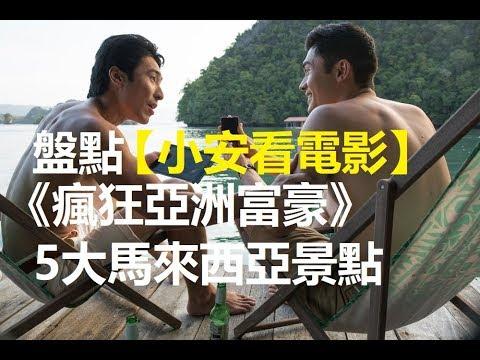 ❤️電影知識❤️盤點《瘋狂亞洲富豪》的5大馬來西亞景點-【小安看電影】-5-'crazy-rich-asians'-spots-in-malaysia【andrew-watches-movies】