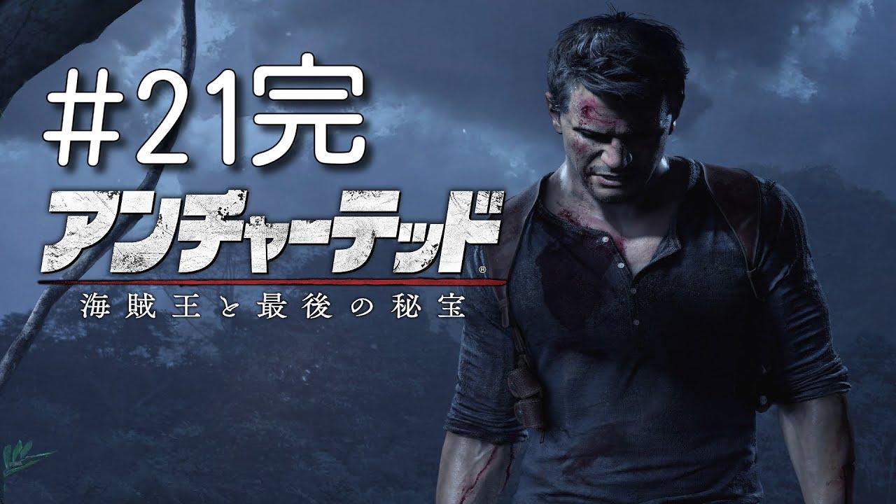 #21完【PS4】アンチャーテッド4 海賊王と最後の秘宝【アクション】実況プレイ
