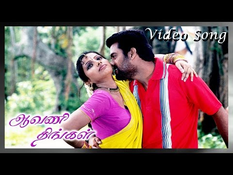 En Usura Video Song - Aavani Thingal | Srikumar | Madhusa | R. Shankar | Hari Krishna