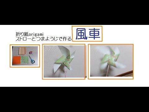 折り 折り紙:折り紙 風車 作り方-youtube.com