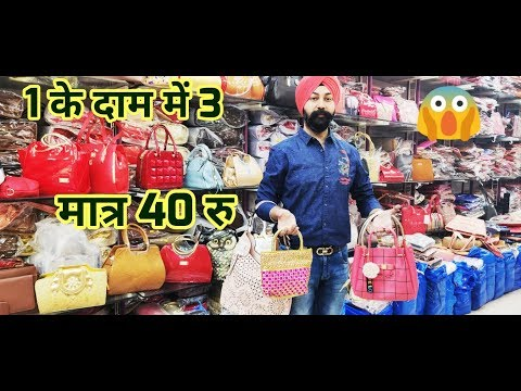 सबसे सस्ते ब्रांडेड बैग wholesale branded ladies bag market in delhi nabi karim purse clutch delhi