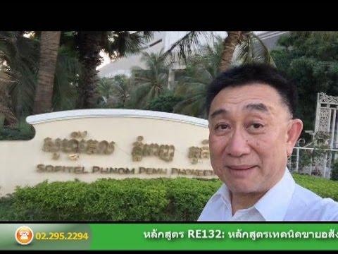 รายการบ้านและที่ดินไทย 59-06-02