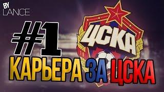 FIFA 15 [Прохождение карьеры за ЦСКА] #1 Трансферное окно