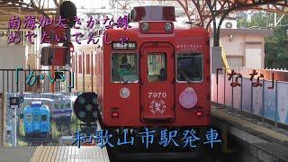 南海加太さかな線 めでたいでんしゃ「なな」「かい」 和歌山市駅発車!