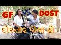 GIRLFRIEND vs BEST FRIEND || dhaval domadiya