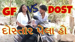 GIRLFRIEND vs BEST FRIEND || dhaval domadiya