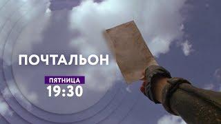 Почтальон на ТНТ4!