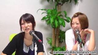 MAHOMAHO 120817 iPhone,iPadの方はこちらから http://dictionarytv.com...
