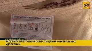 Преступная группа отгружала удобрения и продавала их в Россию, Гомельская область