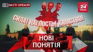 Нова російська ідеологія, Вєсті Кремля, 30 березня 2018