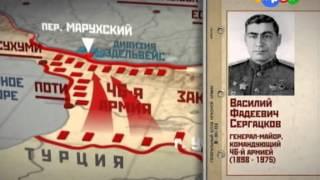 Часть 8 Битва за Кавказ