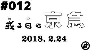 #012 [京急] 或る日の京急(3) ― 2018. 2.24
