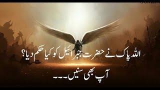 Hazrat Jibreel as ko Allah Ny Huzoor saw k Pas Bheja Islamic Stories by Jannat Ki Talab