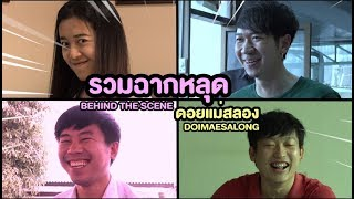 behind-the-scene-doimaesalong-รวมฉากหลุดดอยแม่สลอง