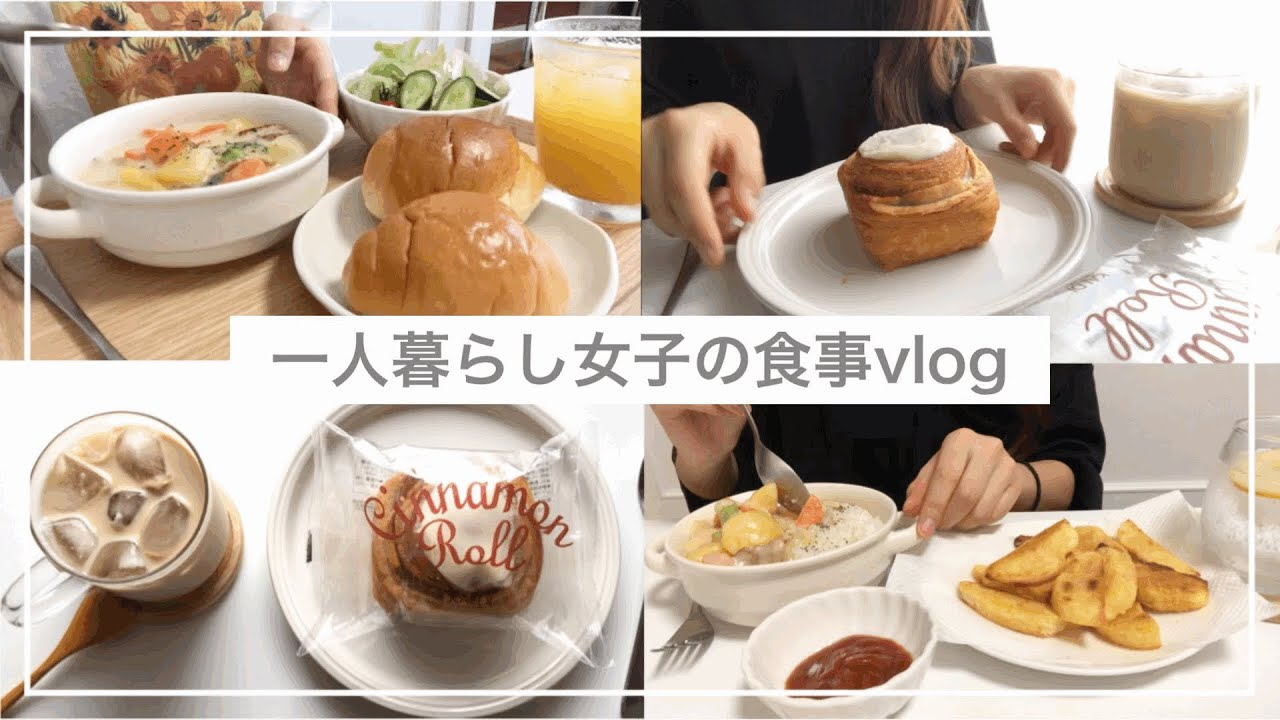 【一人暮らし】自炊派の食事vlog/たくさん食べた一日/クリームシチュー、フライドポテト、KALDIのシナモンロール、冷やし蕎麦