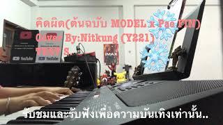 คิดผิด(ต้นฉบับ MODEL x Pae FIN) Cover By:Nitkung (Y221)