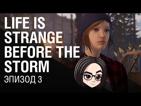 Life is Strange Before the Storm | Эпизод 3 thumbnail