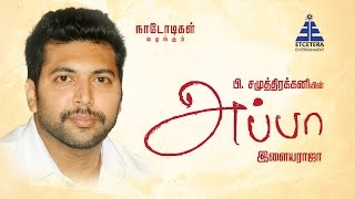 En Appa Actor JayamRavi speaks about his father