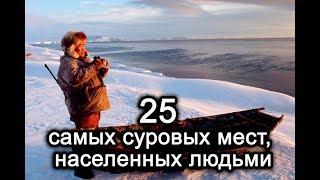25 самых суровых мест, населенных людьми