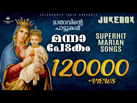 Mannapedakam Full Audio Songs | Fr. Shaji Thumpechirayil | Marian Jukebox