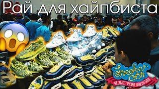ОЧЕНЬ много хайповых кроссовок | Sneaker Con в Чикаго #день1