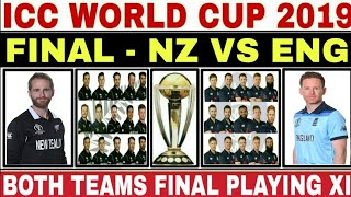 ICC WORLD CUP 2019 FINAL MATCH: NEW ZEALAND VS ENGLAND | NEW ZEALAND VS ENGLAND FINAL WORLD CUP 2019
