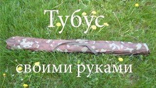 Тубус для спиннинга фидера удилищ для рыбалки своими руками Тубус своими руками легко! Идейный