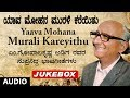 Download Yaava Mohana Murali Kariyithu | Kannada Bhavageethegalu | M Gopalakrishna Adiga | C Aswath MP3 song and Music Video