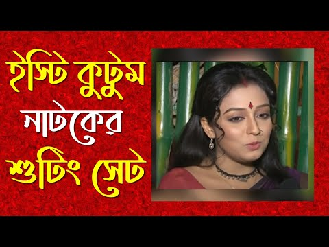 Icche Nodi & Isti Kutum | Behind the scene- Jamuna TV