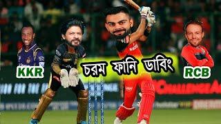 KKR vs RCB 2020 | IPL Special Funny Dubbing | Andre Russel, Virat Kohli | Sports Talkies