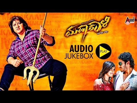 "Mahakaali | ""Audio JukeBox"" | Maalashree & Dilip Prakash |New Kannada"