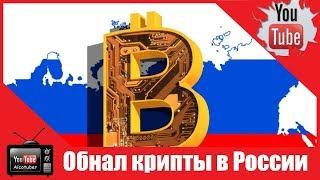 Минфин и ЦБ разошлись во взглядах на обналичивание криптовалюты в России