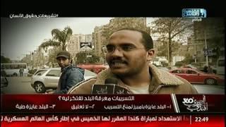 المصرى أفندى 360   شارك برأيك   التسريبات مغرقة البلد .. تفتكر ليه!