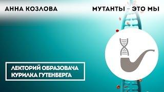 Анна Козлова -