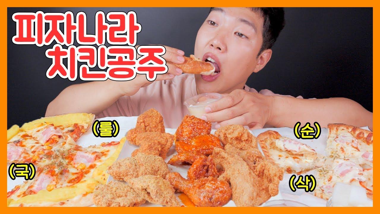 피자나라 치킨공주 더블포테이토 핫리치셋트 리얼사운드 먹방 | Pizza & Chicken EATING SHOW MUKBANG