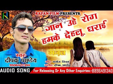 ग़ज़ल प्रेमियों के लिए Deepak Pandey की सुपर हिट ग़ज़ल | जान उहे रोग | Bhojpuri Hit Gajal 2018