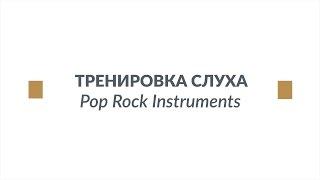 Тренировка слуха: Pop Rock Instruments