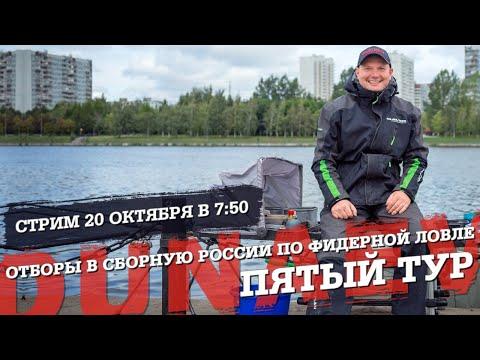 Отборы в сборную России по фидерной ловле. Тур 5