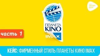 01. Кейс: Фирменный Стиль Планеты Кино IMAX