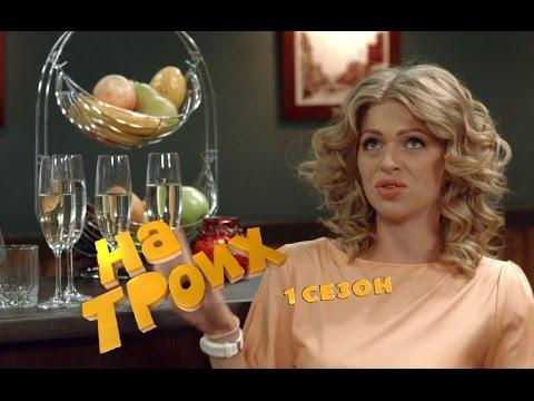 На троих: 1 сезон 12 серия | Дизель студио комедии 2016