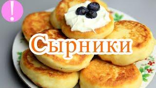 🔴 СЫРНИКИ ИЗ ТВОРОГА  | Как приготовить пышные и очень вкусные сырники