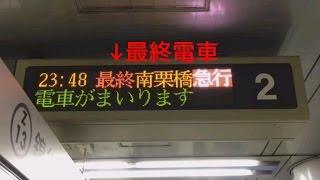 【終電】急行 南栗橋行@錦糸町駅 接近・終着放送など