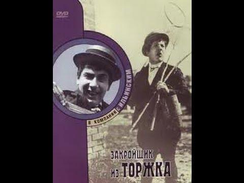 Закройщик из Торжка (1925) фильм смотреть онлайн