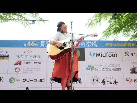 高橋 真実[4K/60P]2019/5/5 第46回青空天国いこいの広場