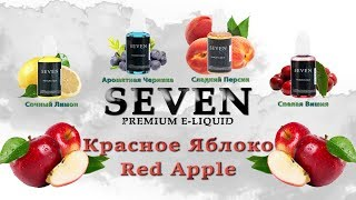 Жидкость для парения SEVEN Apple | Вкус красного Яблока || GearBest 🚭 🔞