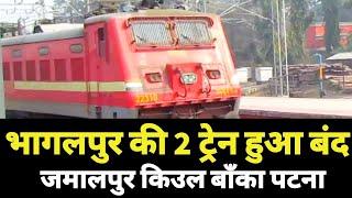 Bhagalpur से Patna Danapur जाने वाली Intercity Express हुआ बंद वाया Jamalpur Kiul Train Cancel Banka